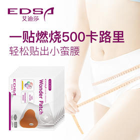 【精选】神奇懒人减脂贴 艾迪莎懒人紧致肚皮贴|便捷减脂塑型紧致肚脐贴 |5片/盒 【身体护理】