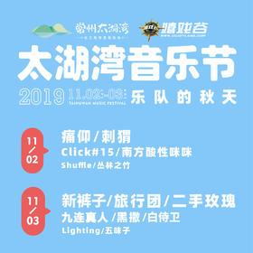 【太湖湾音乐节】常州环球动漫嬉戏谷 第二届太湖湾音乐节来啦!!!