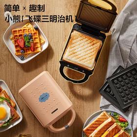 小熊Bear三文治机家用早餐机华夫饼机多功能电饼铛DBC-P05B1