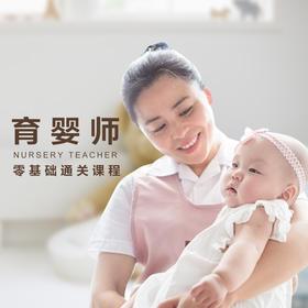 【免费培训】初级育婴师培训