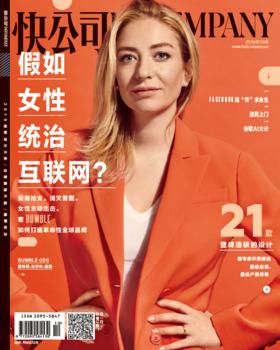 19年10月刊—假如女性统治互联网\21款登峰造极的设计