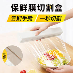 【切膜神器|一刀一片保鲜膜】厨房保鲜膜切割器 轻松切膜无惧家务可贴冰箱不占地