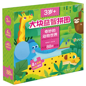 傲游猫-大块益智拼图高阶版3岁+ 奇妙的动物世界 原价79.8