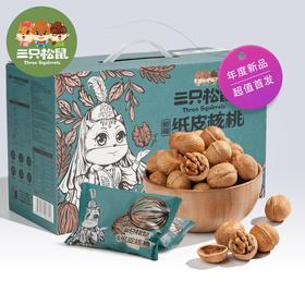 【三只松鼠_草本味纸皮核桃1250g】量贩新疆特产薄皮整箱坚果干果