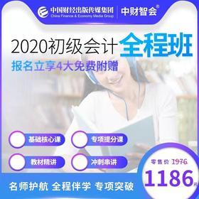 2020年初级会计职称考试网课全程班