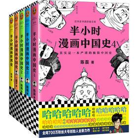 半小时漫画史系列(共5册)中国史1/2/3/4+世界史