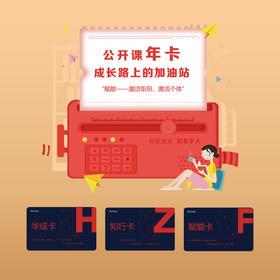凯洛格赋能商学院2020年学习年卡【公开课】