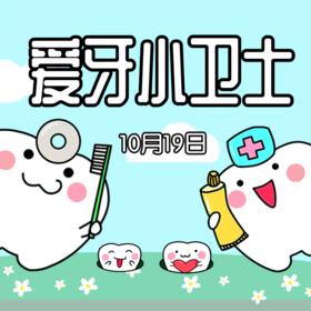 10月19日(周六)亲子娃娃卡小小牙医活动招募  【爱牙小卫士】