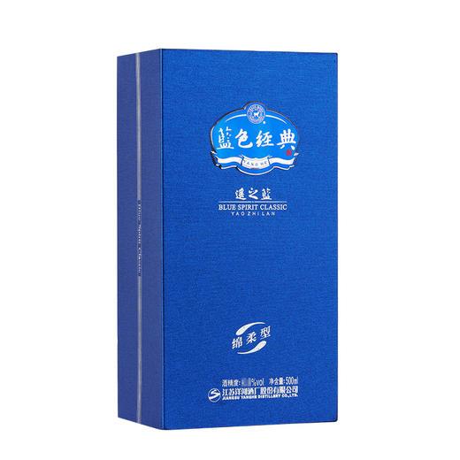【每2瓶减80】40.8度蓝色经典遥之蓝500ML 商品图4