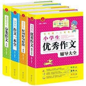 【开心图书】第4版作文第1工具书小学生分类作文好词好句一本全共4册