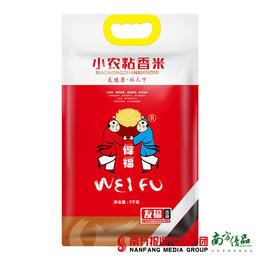 【珠三角包邮】伟福小农粘米 5kg/ 袋 2袋/份 (次日到货)