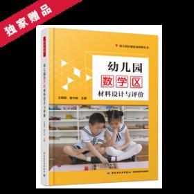 万千教育·幼儿园数学区材料设计与评价(全彩)