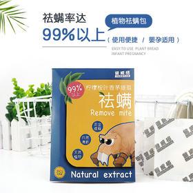 【祛螨率达99%以上 效果长达60天】安全缓释 自然清新 婴孕适用 植物祛螨包