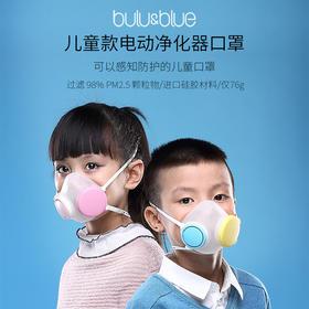 【为思礼】BULU BLUE咘噜儿童款净化器口罩pm2.5 环保材料 360°密封 呼吸分流 超长待机 卡通宝宝透气防尘雾防霾甲醛