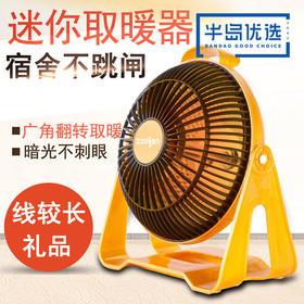 中申台式小太阳取暖器家用办公室宿舍小号迷你节能静音速热电暖器