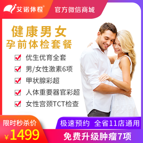 健康男女·(单人、双人)孕前体检套餐【全省11店通用】