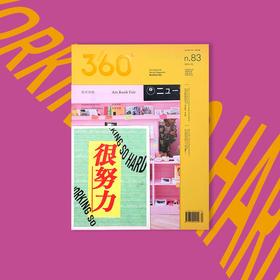 艺术书展 | Design360°观念与设计杂志 83期