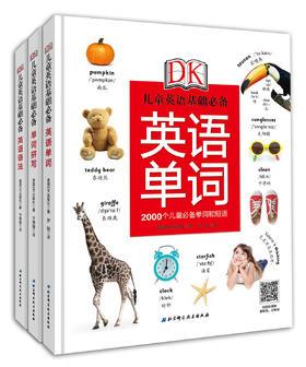 DK儿童英语基础必备