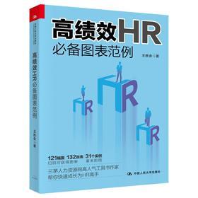 高绩效HR必备图表范例 王胜会 人大出版社