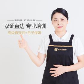 【双证直达】高级育婴师培训+月子保姆