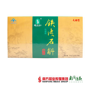 【滋阴补虚】杭健牌铁皮石斛颗粒 2g*30包/盒