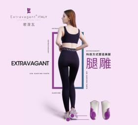 【穿上就变细长直】Extravagant 密涅瓦腿雕裤 矫正O型X型腿 高腰美腿 塑形外穿打底裤