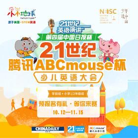 【苏州】21世纪腾讯ABCmouse杯英语大会预报名