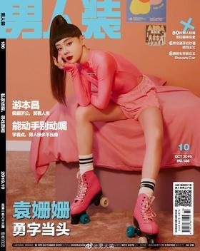 《男人装》杂志2019年10月刊(封面女神:袁姗姗)
