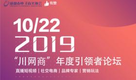 """【有赞成都商盟】2019""""川网商""""年度引领者论坛(2019.10.22)"""