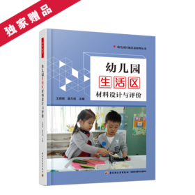 万千教育·幼儿园生活区材料设计与评价(全彩)