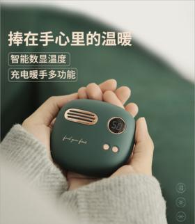 52°暖手充电宝 暖手宝&充电宝二合一 5000mAh大容量/便携小巧/迅速制热/可给手机充电
