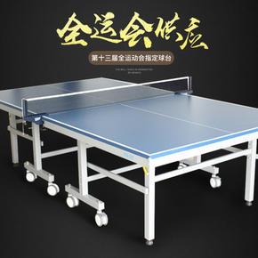 友谊729全运会YG-25乒乓球桌可折叠移动式带轮乒乓球台
