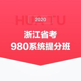 2020浙江省考系統提分班07期