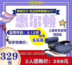 惠尔顿 增高垫式安全座椅 乐乐高 3岁-12岁