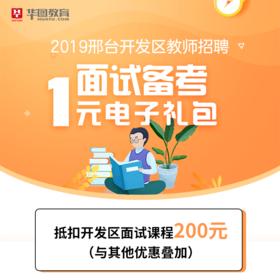 2019邢台开发区教师招聘面试备考1元电子礼包