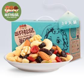 【三只松鼠_每日坚果750g/30天装】量贩混合干果小包装零食大礼包