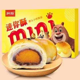 [mini蛋黄酥]红豆味 软糯Q弹  mini款20g/8枚/盒