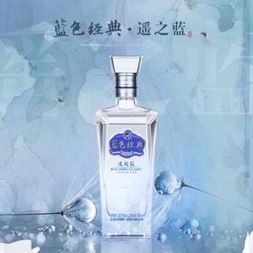 【每2瓶减98】52度蓝色经典遥之蓝500ML