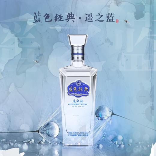 【每2瓶减80】40.8度蓝色经典遥之蓝500ML 商品图7