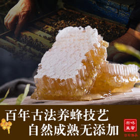 天然野生蜂巢蜜│嚼着吃的甜蜜,润肺、养颜养胃,改善鼻咽炎