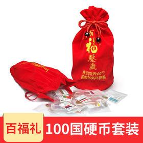 【百福袋】100国硬币套装(来自世界100个国家的祝福)