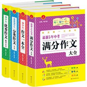 【开心图书】第4版作文第1工具书初中生分类5年中考作文一本全共4册