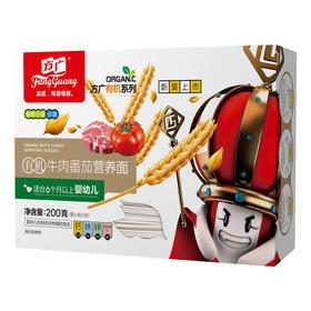 方广 宝宝辅食 无盐婴儿面条 儿童面 有机牛肉番茄营养面条200g(6个月以上适用)招分销!可代发!