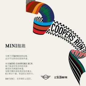 活动报名 | 2019 COOPERS RUN / MINI酷跑