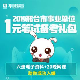 2019邢台事业单位1元笔试电子备考礼包