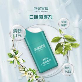【精选】HP口腔喷雾12ml|植物萃取草本精华 长效持久口气清新|1-2支装【口腔护理】