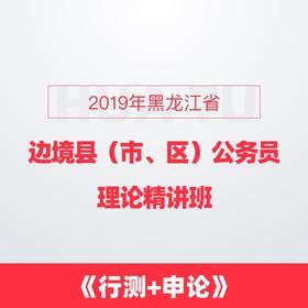 2019年黑龍江省邊境縣(市、區)公務員理論精講班《行測+申論》