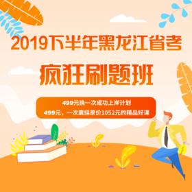 2019下半年黑龍江省考瘋狂刷題班