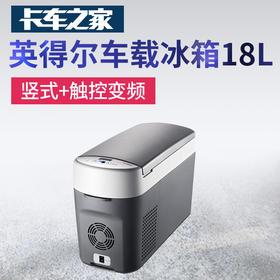 英得尔车载冰箱T18 竖式 触控变频18L 12V/24V通用 独特制冷技术 断电记忆功能 卡车之家