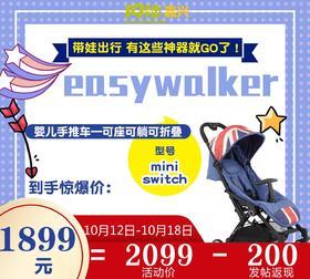 Easywalker MINI Switch
